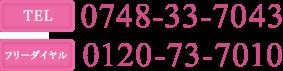 TEL 0748-33-7043